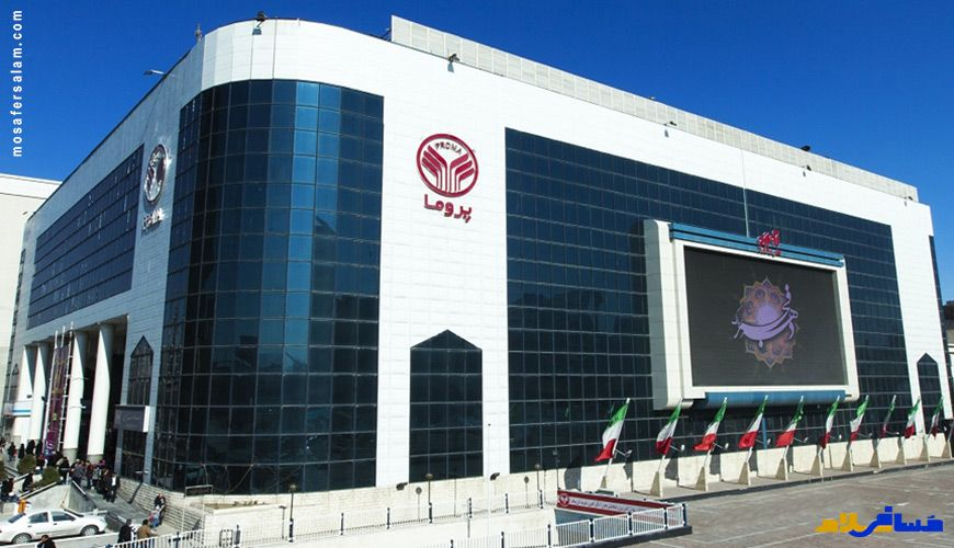 پروما، مرکز خرید مشهد
