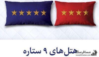 اولین هتل های 9 ستاره ایران
