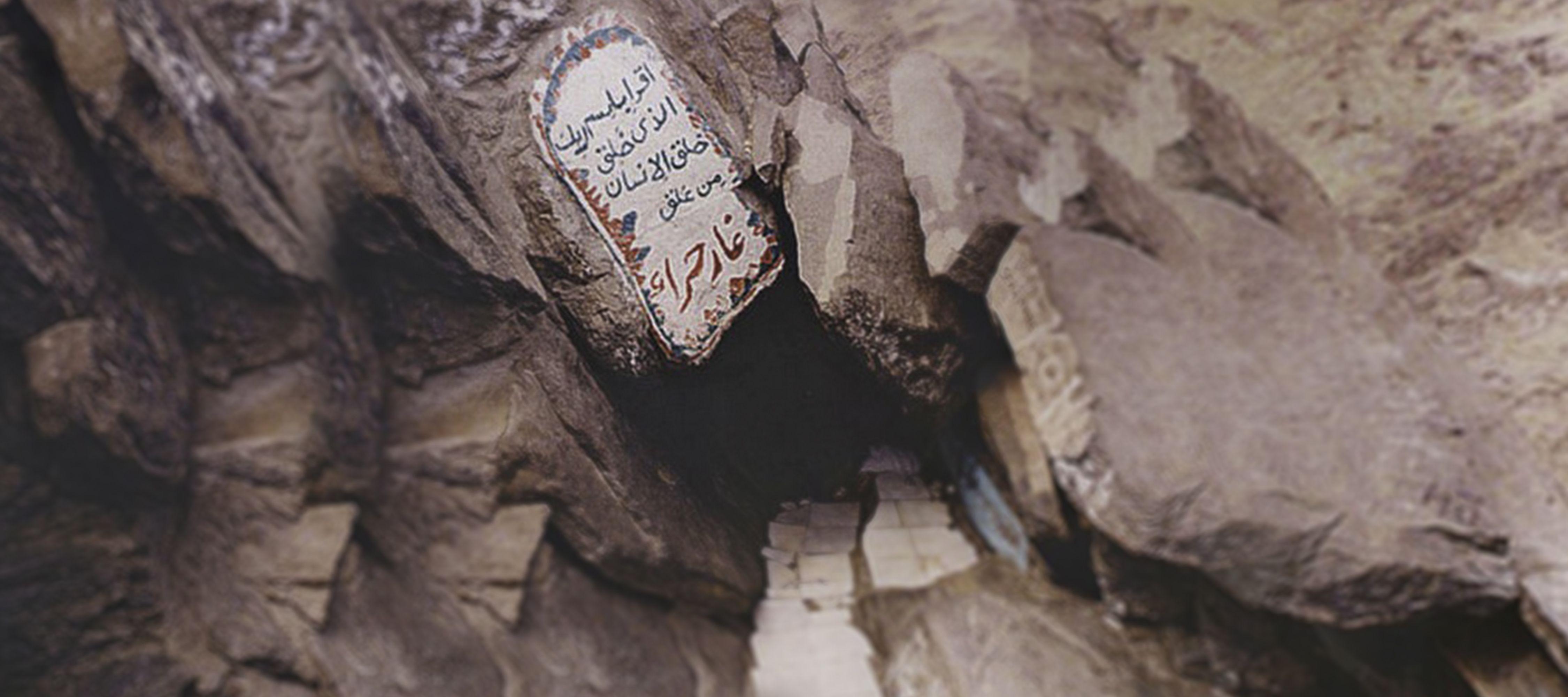 غار حرا, مبعث رسول اکرم