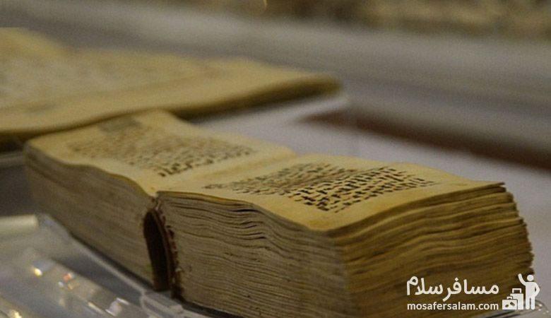 گنجینه نفایس و قرآن