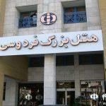 آدرس هتل بزرگ فردوسی مشهد