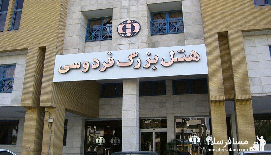 تلفن هتل بزرگ فردوسی مشهد
