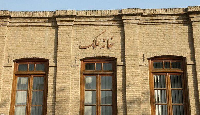 خانه ملک شهر مشهد