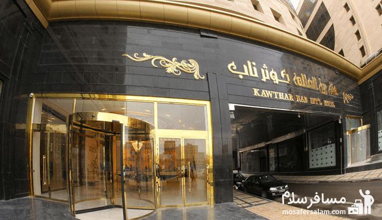 Mashhad-Kosar-Nab-Hotel، هتل کوثر ناب مشهد