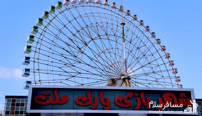 ورودی شهربازی پارک ملت مشهد