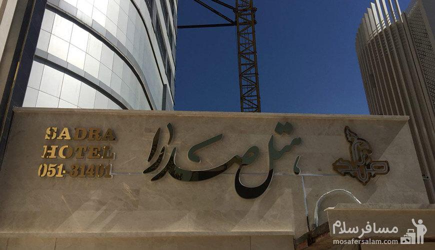 هتل صدرا, ارزان ترین هتل مشهد