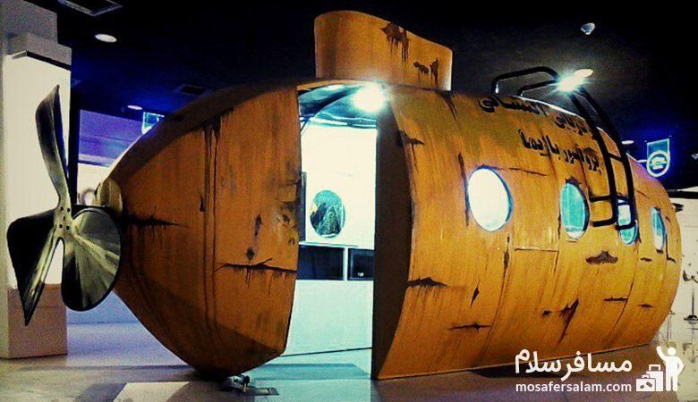 زیردریایی پارک علمی پروفسور بازیما