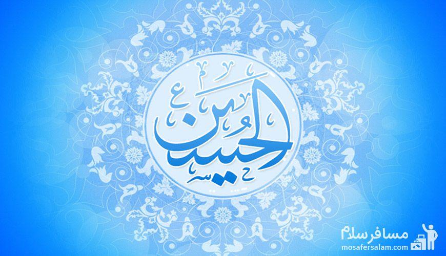 تولد امام حسین(ع) چه روزی است؟