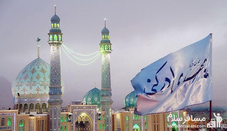 Shaaban half، جشن نیمه شعبان، مسجد مقدس جمکران