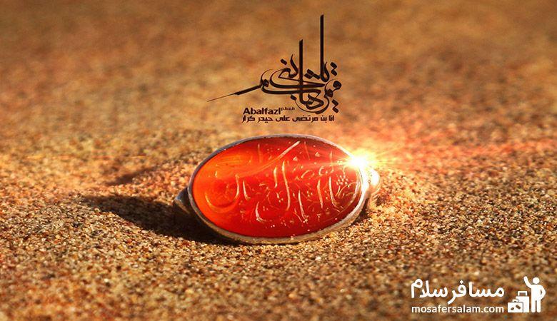 Shahabaniyeh festivals، حضرت ابوالفضل