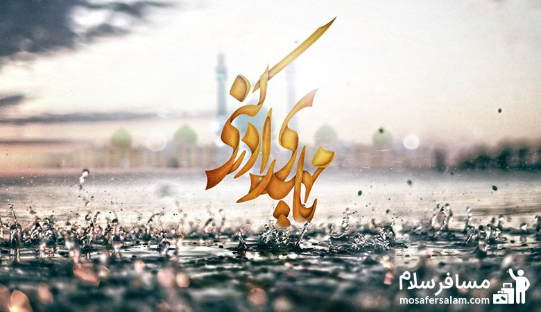 Shahabaniyeh festivals، یا مهدی، اعیاد شعبانیه