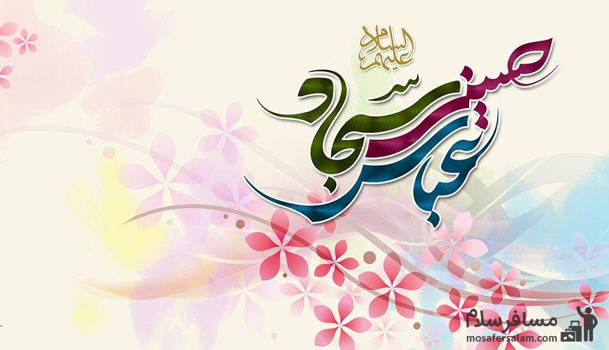 Shahabaniyeh festivals، اعیاد شعبانیه چیست؟