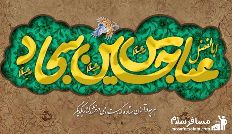 Shahabaniyeh festivals، شعبان، اعیاد شعبانیه