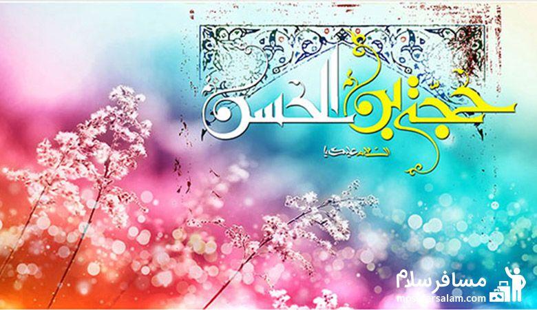 Shahabaniyeh festivals، اعیاد شعبانیه، ماه شعبان