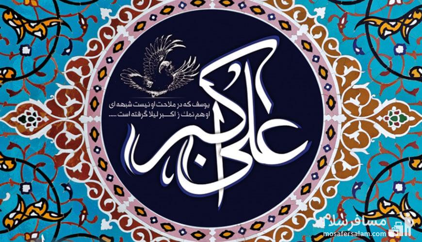 میلاد باسعادت شاهزاده علی اکبر (ع)