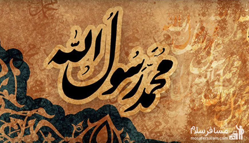 محمد رسول الله, جشن مبعث