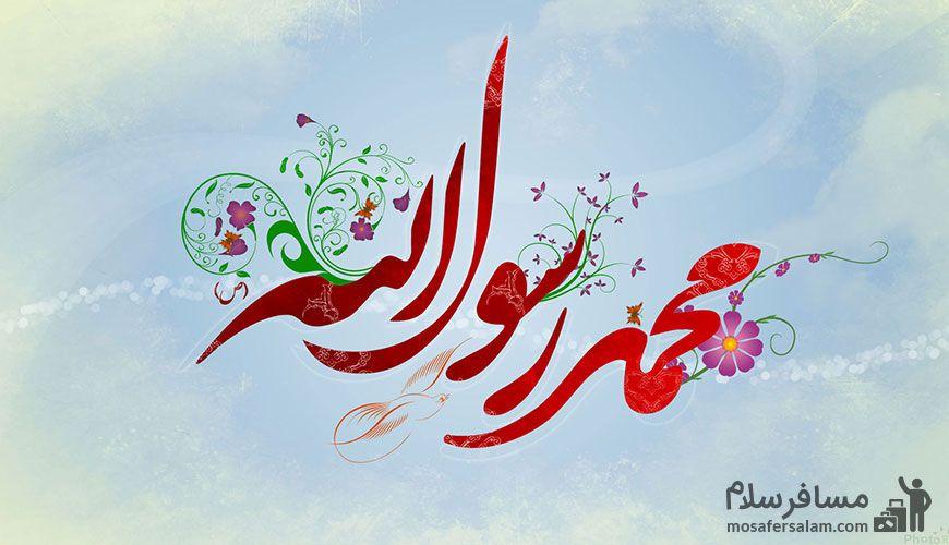مسلمانان عید مبعث را چگونه جشن میگیرند؟