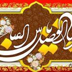 تولد حضرت ابوالفضل(ع) چه روزی است؟