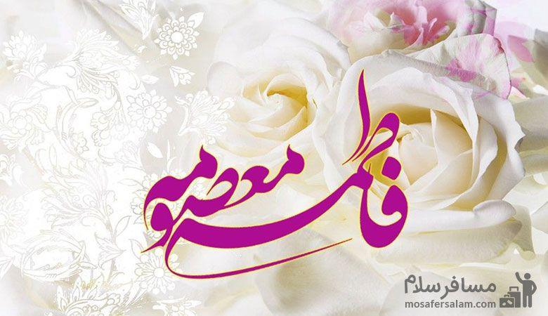 جایگاه دختران در اسلام، ولادت حضرت معصومه (س)، روز دختر، رزرواسیون مسافرسلام