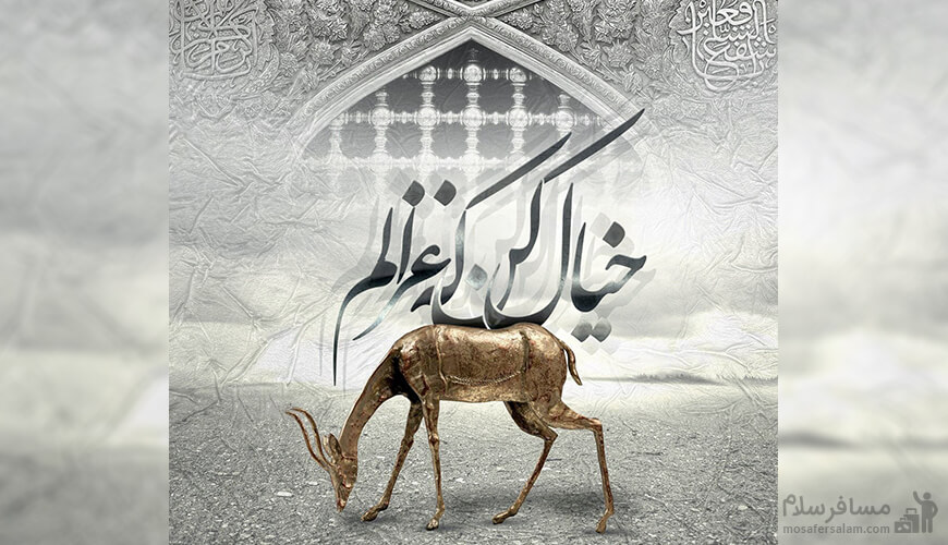 ضامن آهو, تولد امام رضا (ع)