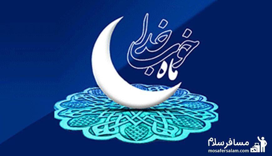 تور مشهد ماه رمضان