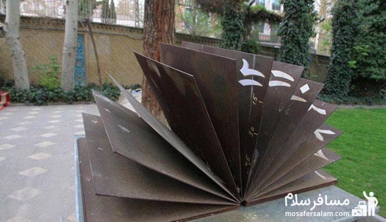 ساعت داخل حیاط موزه زمان تهران