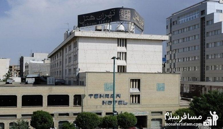 هتل تهران مشهد، تور مشهد هتل تهران، گروه گردشگری مسافرسلام