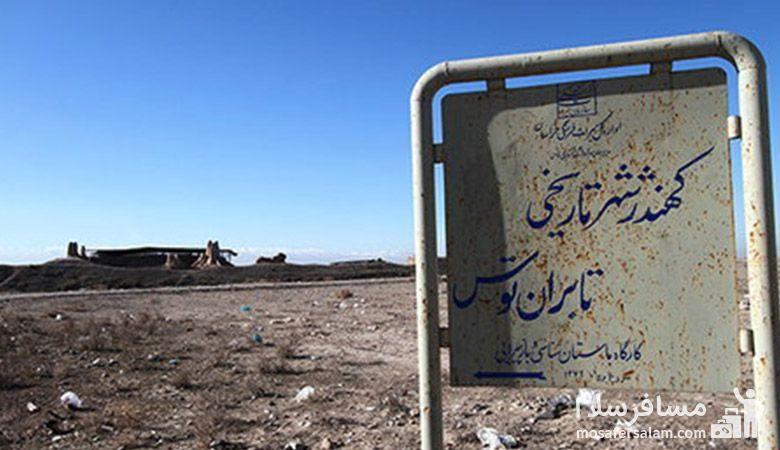 شهر تاریخی تابران توس