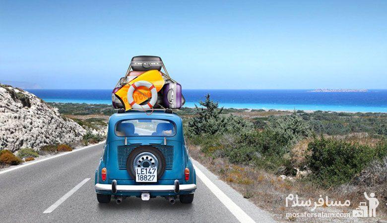 سفر با ماشین