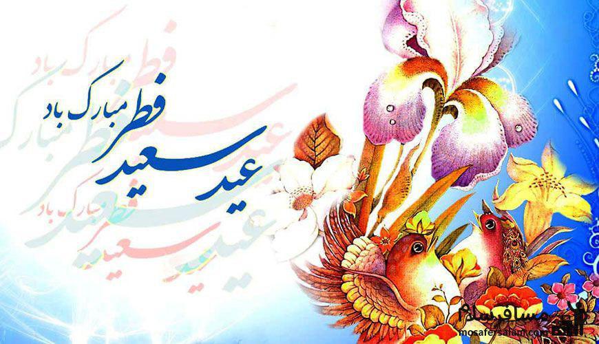 عید فطر چیست؟