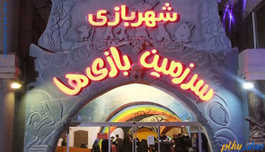 شهربازی سمگا مشهد