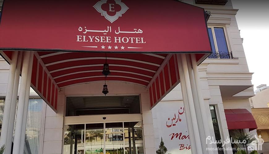 هتل الیزه شیراز, بوتیک هتل