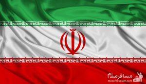پرچم ایران، رزرواسیون مسافرسلام