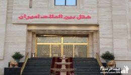 هتل امیران2 همدان