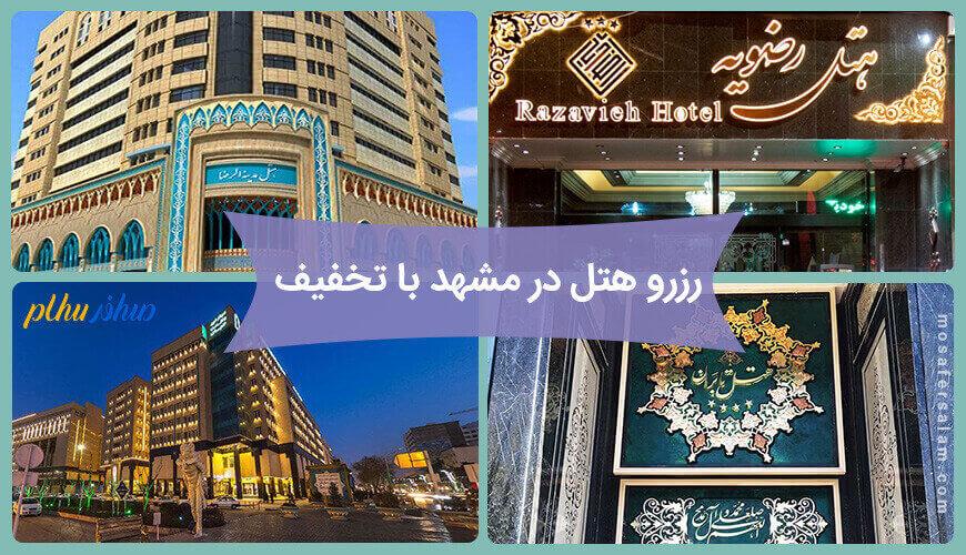 رزرو هتل در مشهد با تخفیف