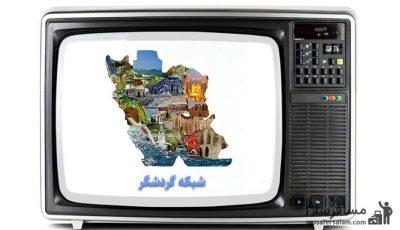 شبکه تلویزیونی گردشگری راه اندازی می شود