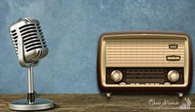 آغاز تابستان همراه با راهاندازی شبکه رادیویی گردشگری