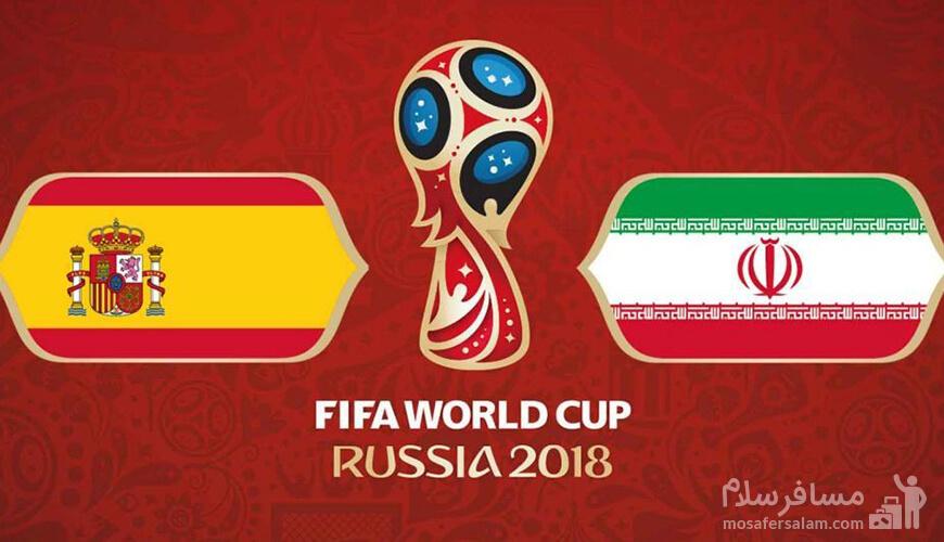 بازی ایران - اسپانیا