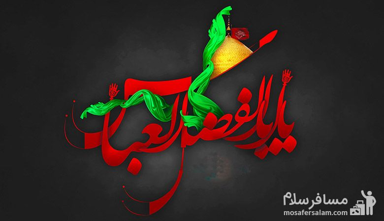 پرچم تاسوعا حسینی 97، محرم در مشهد، یا ابوالفضل العباس، محرم 97، رزرواسیون مسافر سلام