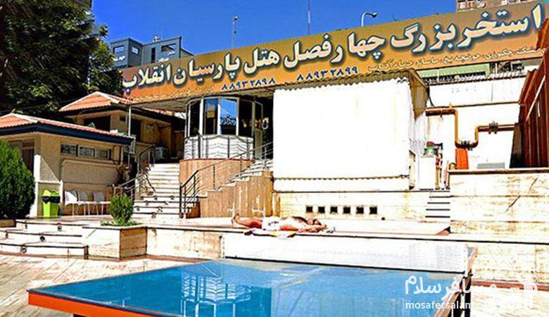 استخر روباز هتل انقلاب تهران، رزرواسیون مسافرسلام