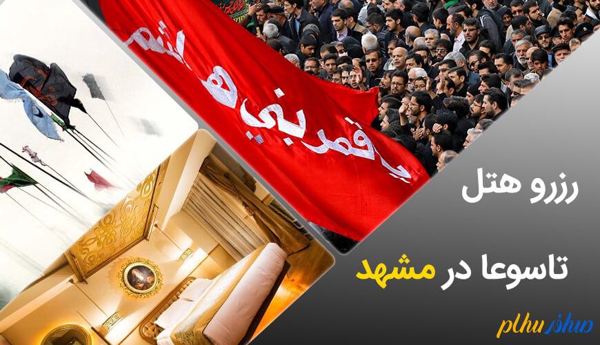 رزرو هتل تاسوعا در مشهد