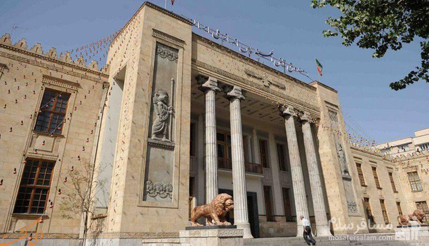 ساختمان موزه جواهرات ملی