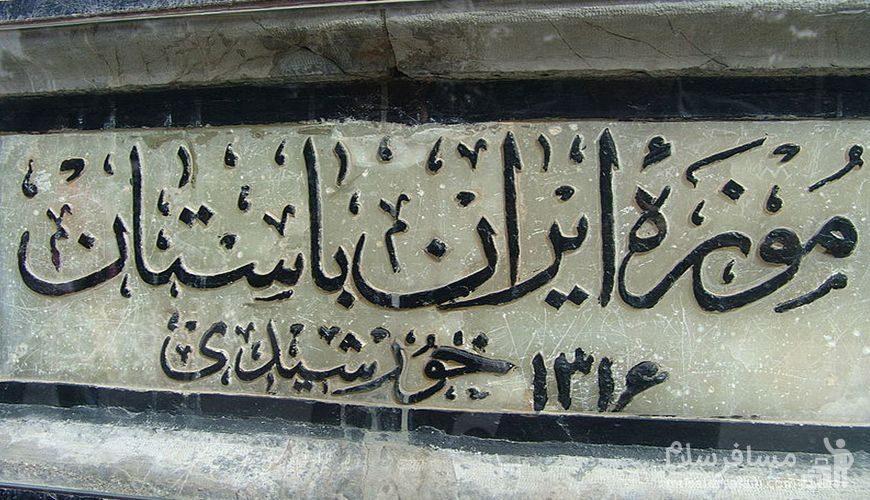 سنگ نوشته در موزه جواهرات