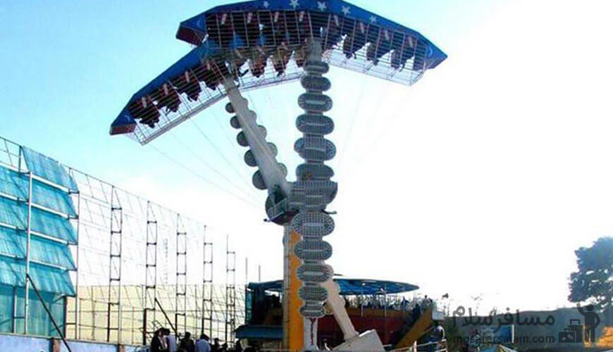 پارک ارم-شهربازی
