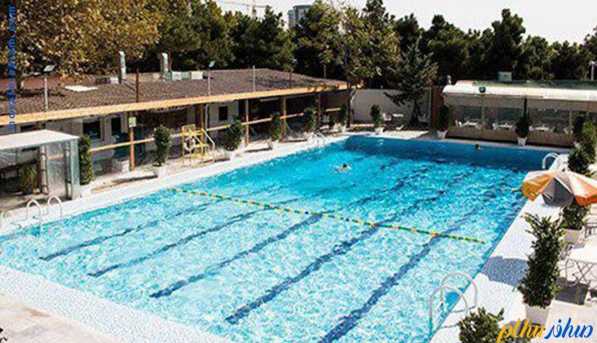استخر روباز هتل بلوط تهران