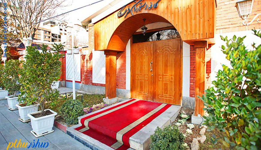 کافه هتل بلوط تهران