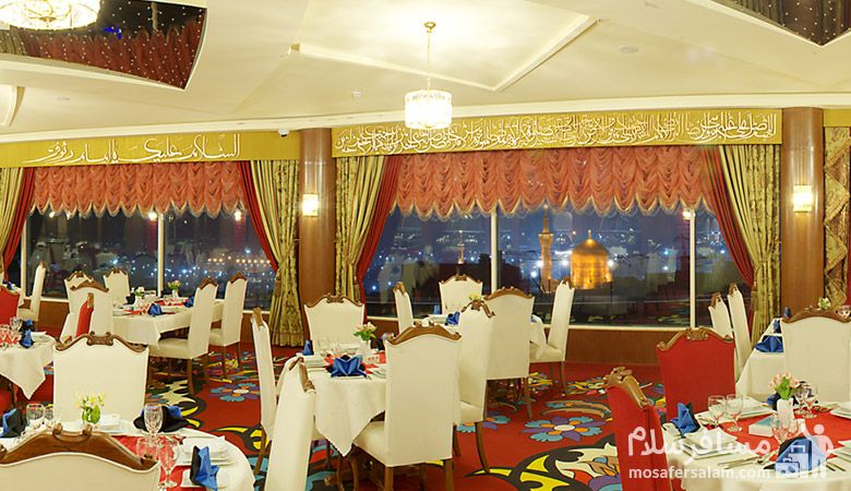 رستوران گردان هتل مدینه الرضا مشهد، رزرواسیون مسافر سلام