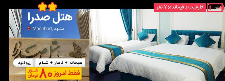 تخفیف ویژه هتل صدرا مشهد