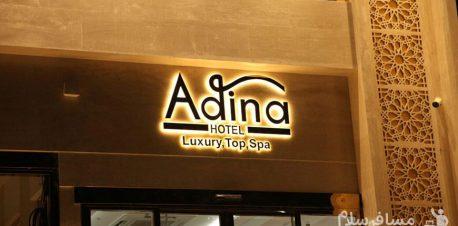 هتل آدینا مشهد تابلو