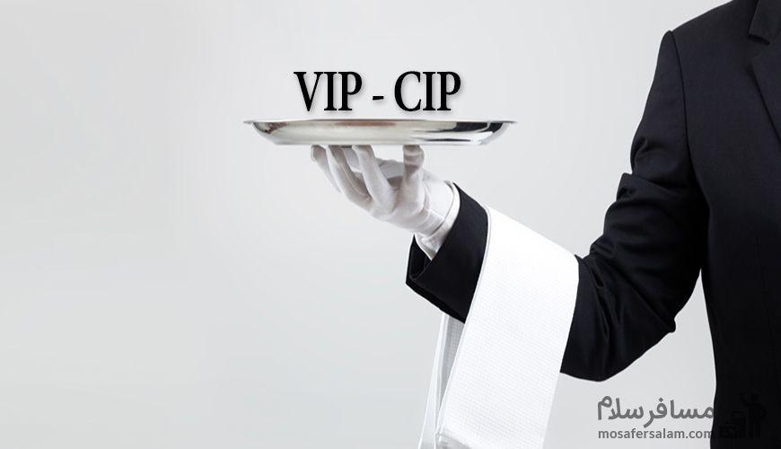 امکانات VIP و CIP هتل ها چیست؟
